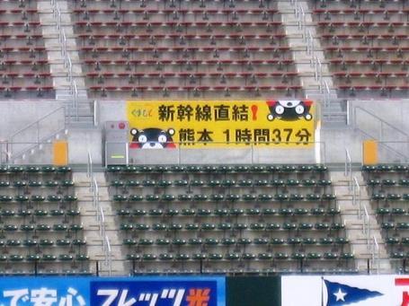 熊本九州新幹線.JPG
