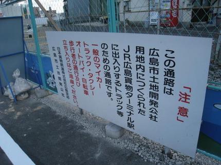 通行禁止2