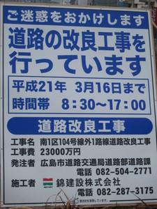 20080309-2.JPG