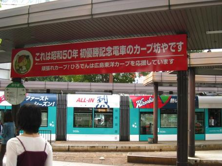 カープ電車.JPG