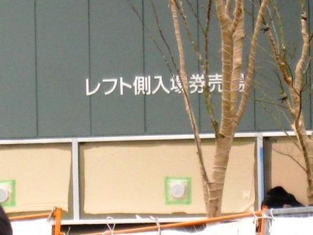 レフト入場券売り場-2.JPG