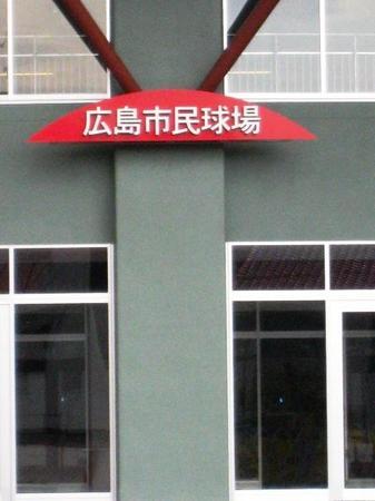 広島市民球場0325.JPG