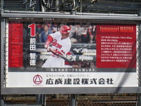 前田2011.JPG