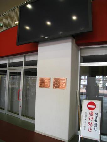 樽募金プレート1.JPG